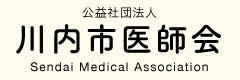 川内市医師会